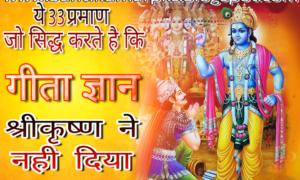 "The Bhagavad Gita (/ˌbʌɡəvəd ˈɡiːtɑː, -tə/; Sanskrit: भागवत गीता, IAST: bhagavad-gītā, lit. ""The Song of God""), often referred to as the Gita, is a 700-verse Sanskrit scripture that is part of the Hindu epic Mahabharata (chapters 23–40 of Bhishma Parva)."