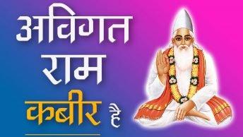 अविगत राम कबीर है | Almighty God is Kabir | Sant Rampal Ji Shabad | BKPK VIDEO