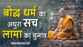 Buddhism exposed