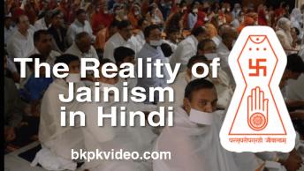 महावीर जैन, जैन धर्म, जैन धर्म मे पाखंड, जैनियों का पाखंड, महावीर जैन के पाखंड मत, महावीर जैन के 363 पाखंड, Jainism Exposed, Jainism in hindi, about jainism and buddhism, about jainism in hindi, about jainism religion in english, about jainism in india, about jainism history, about jainism in short, about jainism religion, about ancient jainism, introduction about jainism and buddhism, facts about jainism and buddhism, write about jainism and buddhism, about the jainism religion, brief information about jainism and buddhism, a book about jainism, jainism beliefs about death, jainism beliefs about god, books about jainism, conclusion of jainism, and buddhism, jainism on death, details about jainism, explain about jainism, lord mahavira biography, lord mahavira died at, lord mahavira teachings, lord mahavira quotes, lord mahavira photo, lord mahavira painting, lord mahavira pictures, lord mahavira life history, in hindi, lord mahavira and his, teachings, lord mahavira birth place, lord mahavir books,